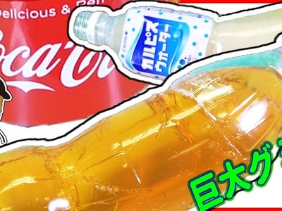 DIY How To Make Coca Cola Beer Calpis Gummy Pudding Jelly Recipe Learn Colors Toy Surprise Eggs