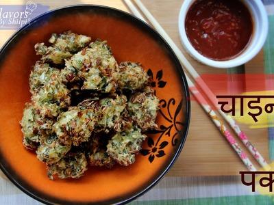 Chinese Pakoda Hindi Recipes | चाइनीज़ पकोड़ा I Indian Snacks recipes - Kids Recipes | Indian Recipes