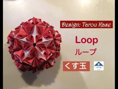 Origami Paper Ball Tutorial 粒あんのようなくす玉(ループ)の作り方