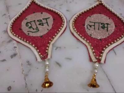 Diwali Decoration 2015 With Handmade Shubh Labh | Shubh Labh For Raksha Bandhan