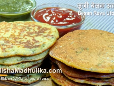 Instant Rava Uttapam with Besan   Instant Besan Sooji Uttapam । Quick and Easy Semolina Uttapam