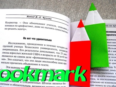 Origami Bookmark for Kids. Very easy and fast.