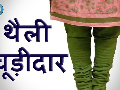 Pouch Chudidar | Without Belt (Hindi) | BST