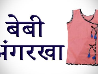 Baby Angarakha (Hindi) | Cutting and Stitching |  BST
