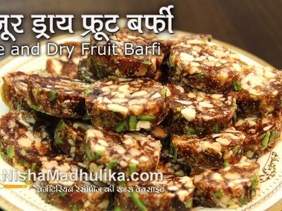 Khajur Burfi Recipe - Khajur and Dry Fruit Burfi - Khajur Roll Recipe