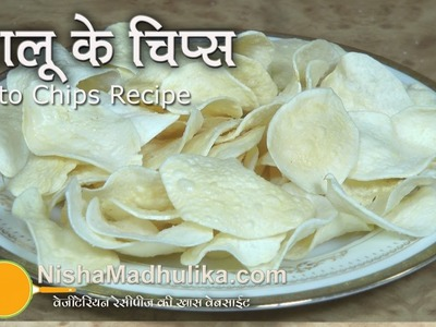 Potato Chips Recipe- Sun dried potato chips - Homestyle Potato Chips