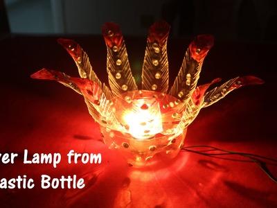 DIY- Best Out Of Waste Plastic bottle Flower Lamp