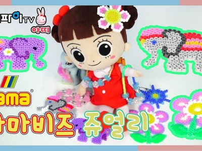 하마비즈! 자두 쥬얼리 미스터리! 아띠TV DIY_Making Hama beads jewelry My Little Pony_play wifi Artti tv