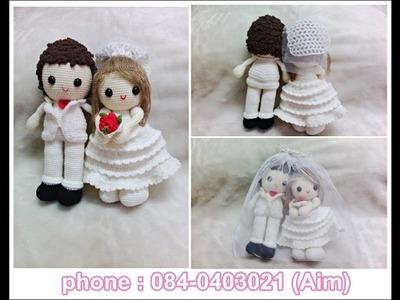 Crochetcrazy_aim [Wedding crochet dolls. ตุ๊กตาถัก คู่แต่งงาน (2)]