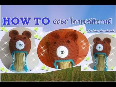 How to C060 Crochet hat.หมวกน้องหมี _ Mathineehandmade