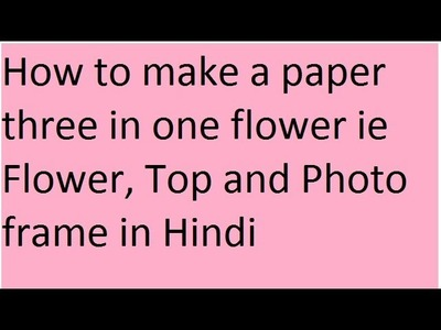 How to make a paper flower in Hindi