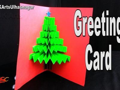DIY Christmas Pop Up Card | How To Make | JK Arts 1150