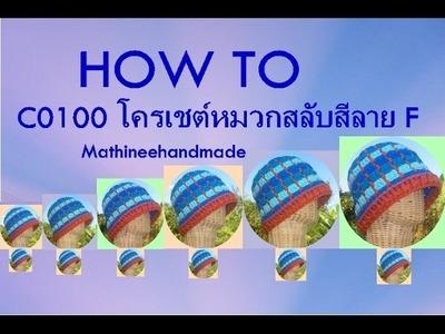 How to C0100 Crochet hat.  หมวกสลับสีลาย F _ Mathineehandmade
