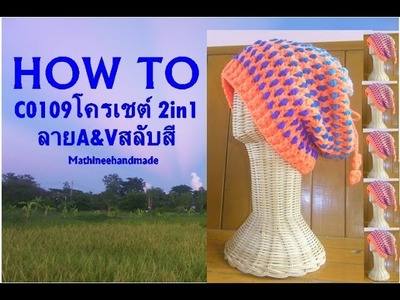 How to C0109 Crochet hat. หมวก 2 in 1 ลาย A & V สลับสี _ Mathineehandmade