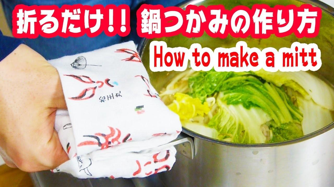 手ぬぐいで鍋つかみを作る方法 How to make an oven mitt from a TENUGUI (a 100% cotton Japanese ornamental hand towel