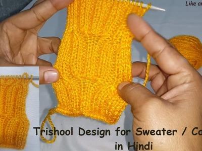 त्रिशूल स्वेटर डिज़ाइन (हिंदी में) || Trishool Design for Sweater. Cardigan (Hindi)