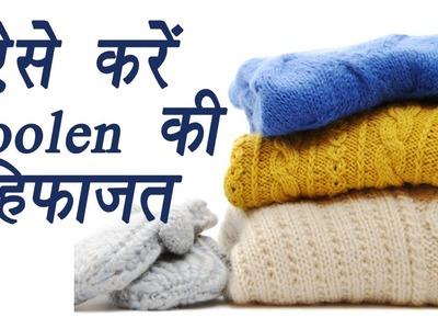 How to take Care of Woollen Sweaters | कैसे करें गर्म कपड़ों की हिफाज़त | Boldsky
