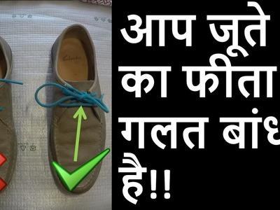 जूते का फीता कैसे बांधे की वो खुले नहीं ? (How to tie a shoe lace correctly so it does not open?)