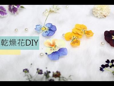 How to Dry Flowers 乾燥花DIY