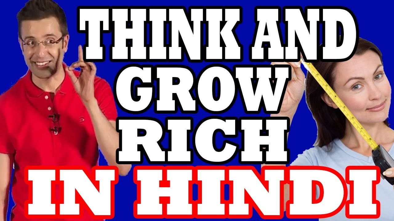 Think and GROW RICH in Hindi - How to get rich using 3 success principle from Napoleon Hill in Hindi