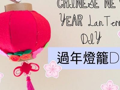 Chinese New Year lantern Decoration DIY - Chinese Lantern - 新年 燈籠 DIY 手工 賀年 *inspired*