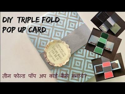 DIY How to make Mini Scrapebook,Triple fold pop up card Tutorialतीन फोल्ड पॉप अप कार्ड कैसे बनाये?,