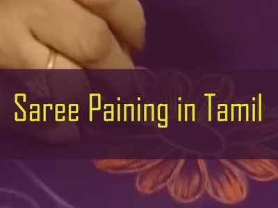Saree paining in tamil | saree painting tutorial for beginners
