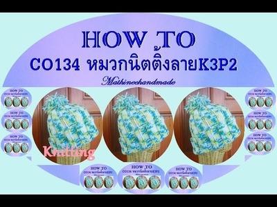 How to C0134 Knitting hat. หมวกนิตติ้งพื้นฐาน ลาย K3 P2 _ Mathineehandmade