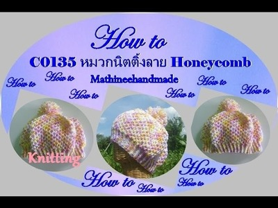 How to C0135 Knitting hat. หมวกนิตติ้งลาย Honeycomb _ Mathineehandmade