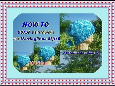How to C0137 Knitting hat 2 in 1 Herringbone stitch.  หมวกนิตติ้งลาย Herringbone _ Mathineehandmade