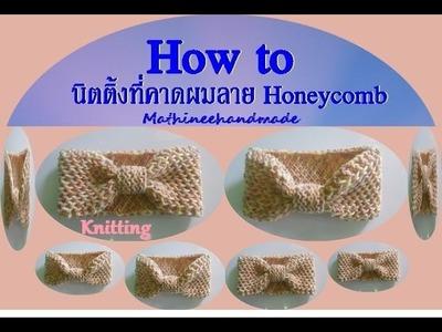 How to Knitting basic. นิตติ้งที่คาดผมลาย Honeycomb _ Mathineehandmade