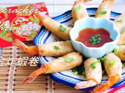 How to Make Firecracker Shrimps 黃金炸蝦卷 for Chinese New Year