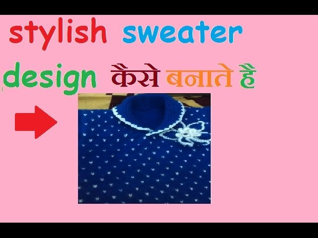 How to start to make new design sweater and learn how to make border in hindi part-1