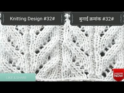 Knitting Design #32# (HINDI)