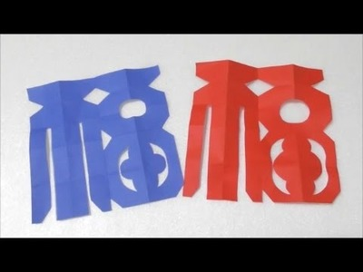"""Easy Chinese Paper Cutting (福)Good Fortune 简单手工剪纸 """"福""""  簡単切り紙 """"福""""です"""