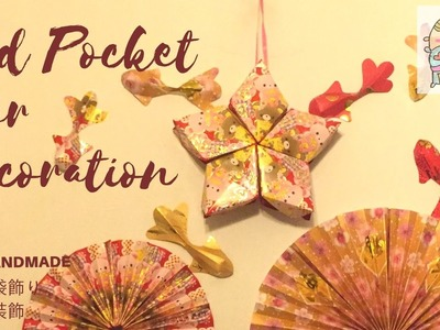 DIY Red Pocket Star Decorお年玉袋飾り 利是封裝飾 CNY Handmade Decor Crafts