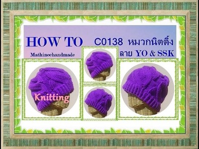 How to C0138 Knitting hat. หมวกนิตติ้งลาย Yo & SSK _ Mathineehandmade