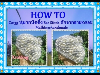 How to C0139 Knitting hat Bee stitch. หมวกนิตติ้ง Bee stitch ถักจากลาย K1B & K _ Mathineehandmade