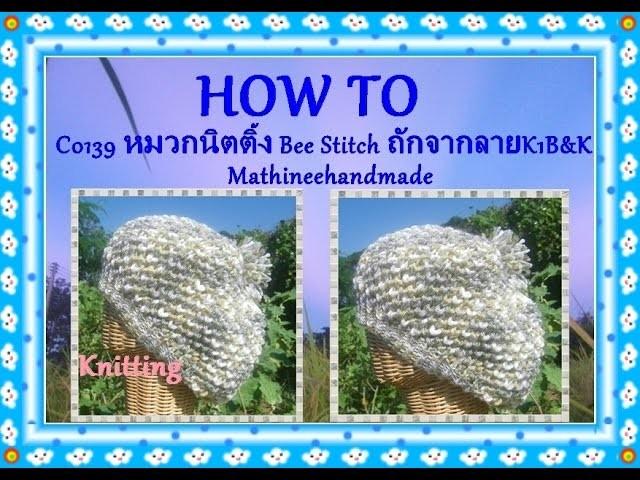 How to C0139 Knitting hat Bee stitch. หมวกนิตติ้ง Bee stitch ถักจากลาย K1B & K _ Mathineehandmade