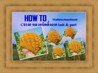 How to C0140 Knitting hat. หมวกนิตติ้งลายพื้นฐาน Knit & Purl _ Mathineehandmade