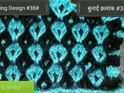 Knitting Design #38# (HINDI) With english subtitles