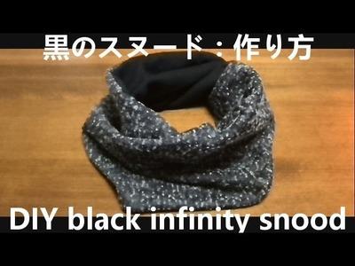 黒のスヌード:作り方 How to sew the infinity snood with black color