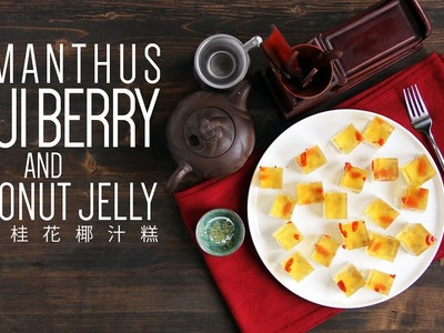 Osmanthus Goji Berry and Coconut Jelly | How to make layered jelly