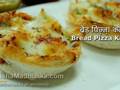 Bread Pizza Katori Recipe - Veg Bread Pizza Snack  - Quick Bread Pizza Tokri