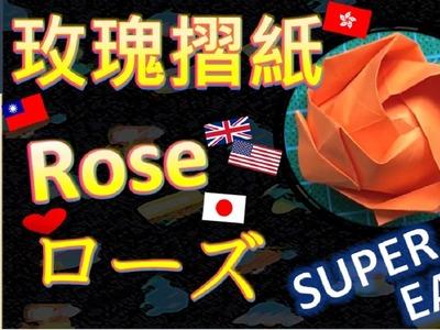 玫瑰摺紙.How to make Rose.ローズ _ Origami _ 簡易摺法_玫瑰花折紙_折紙 _ 生動教學 _ Easy
