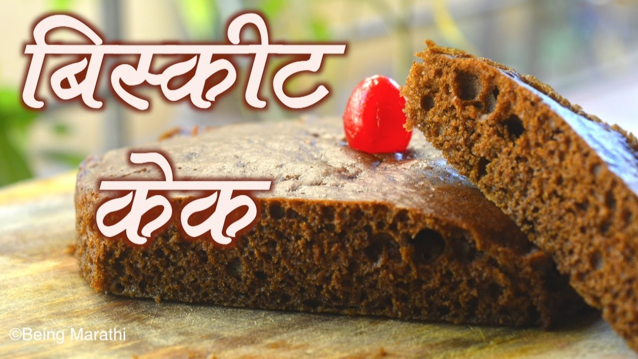 बिस्कीट केक.BISCUIT VEG CAKE CHRISTMAS SPECIAL PRESSURE COOKER CAKE AUTHENTIC CHRISTMAS RECIPE