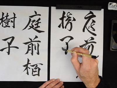 How to brush Japanese Calligraphy in cursive