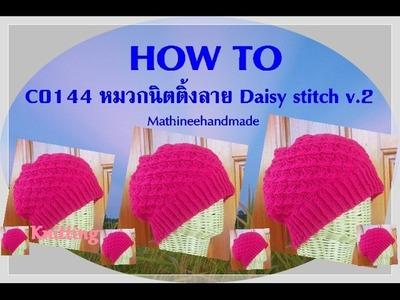 How to C0144 Knitting hat. หมวกนิตติ้งลาย Daisy stitch flower v.2 _ Mathineehandmade