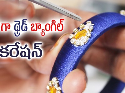 How to Decorate a Plain Thread Bangle in 3 simple steps at home | latest thread bangle designs