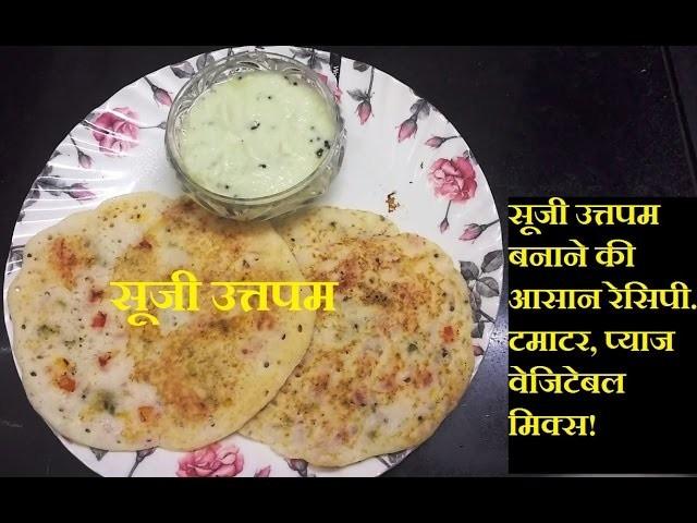 सूजी उत्तपम् कैसे बनाए! How to make Uttapam at Home (Tomato, Onion, Vegetable mix)